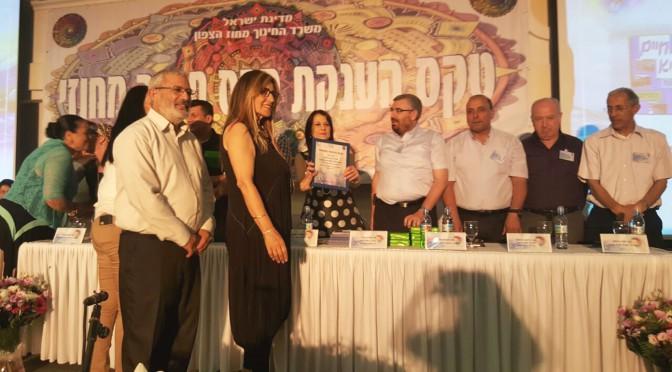 ראש העיר והמנהלת בקבלת הפרס