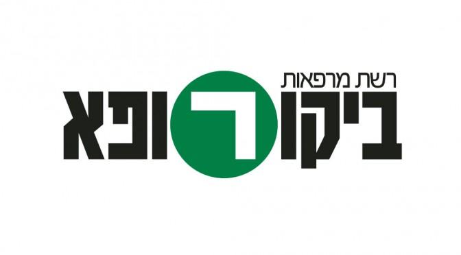 logo-bikurofe