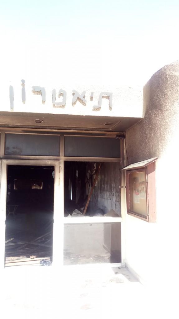 תיאטרון מראה נשרף